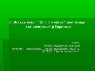 Автор: Ханова Нурания Вәзир кызы Татарстан Республикасы, Сарман муниципаль р