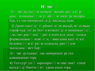 Нәтиҗә 1) Әхмәдулла әле кечкенә малай, шуңа күрә аның холкының әле уңай һәм т