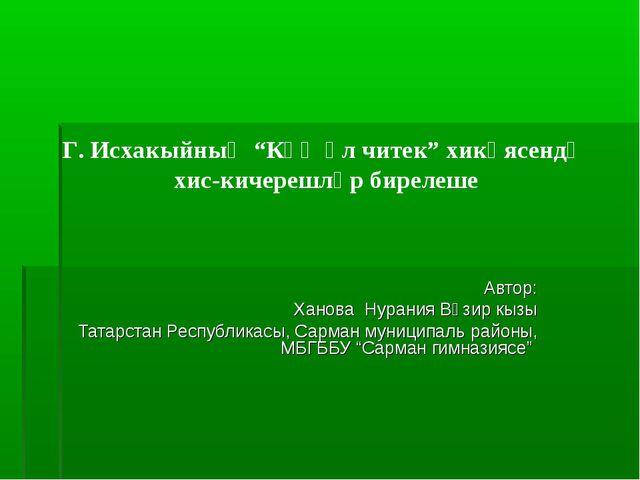 Автор: Ханова Нурания Вәзир кызы Татарстан Республикасы, Сарман муниципаль р...