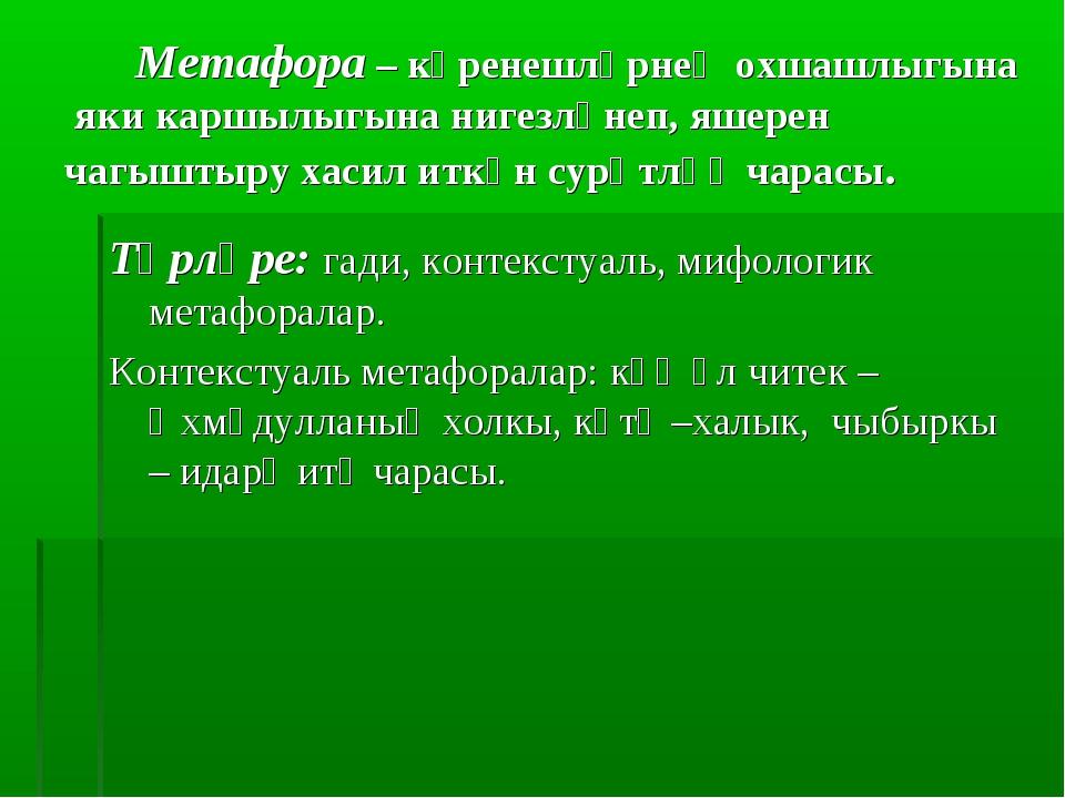 Метафора – күренешләрнең охшашлыгына яки каршылыгына нигезләнеп, яшерен чагы...