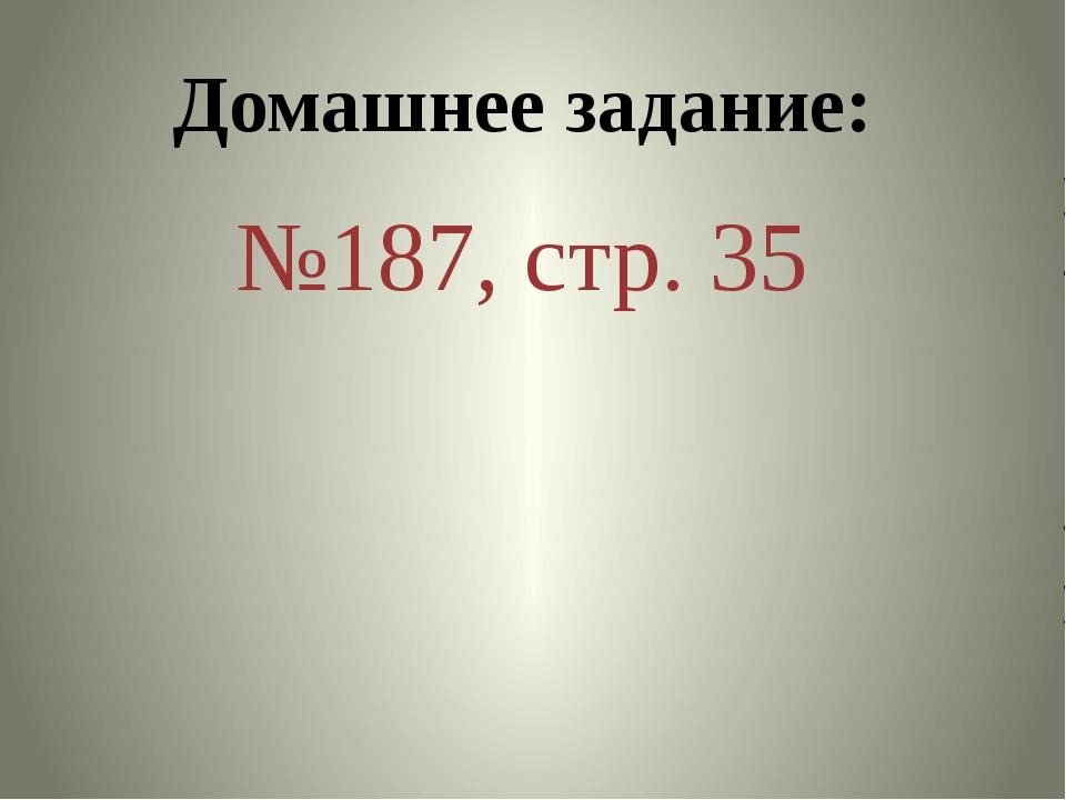 Домашнее задание: №187, стр. 35