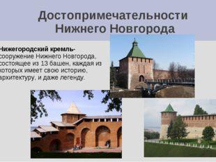 Достопримечательности Нижнего Новгорода Нижегородский кремль- сооружение Нижн