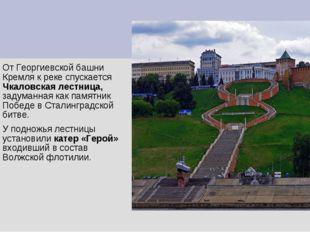 От Георгиевской башни Кремля к реке спускается Чкаловская лестница, задуманна