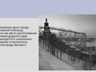 Название дали городу Нижний Новгород, так как место расположения Нижегородско