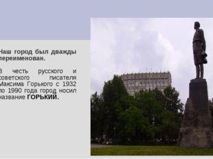 Наш город был дважды переименован. В честь русского и советского писателя Мак