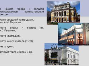 В нашем городе и области располагаются замечательные театры: Нижегородский те