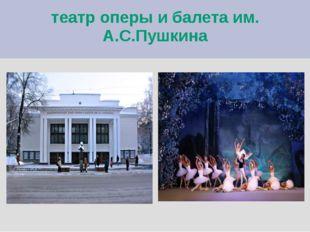 театр оперы и балета им. А.С.Пушкина