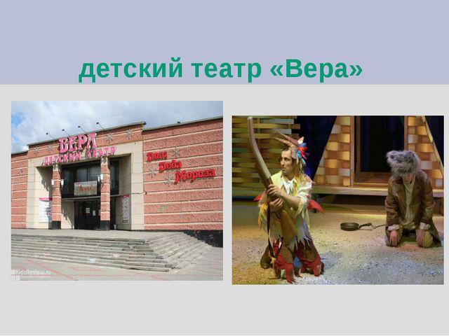 детский театр «Вера»