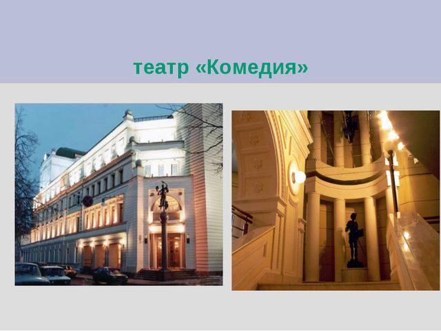 театр «Комедия»