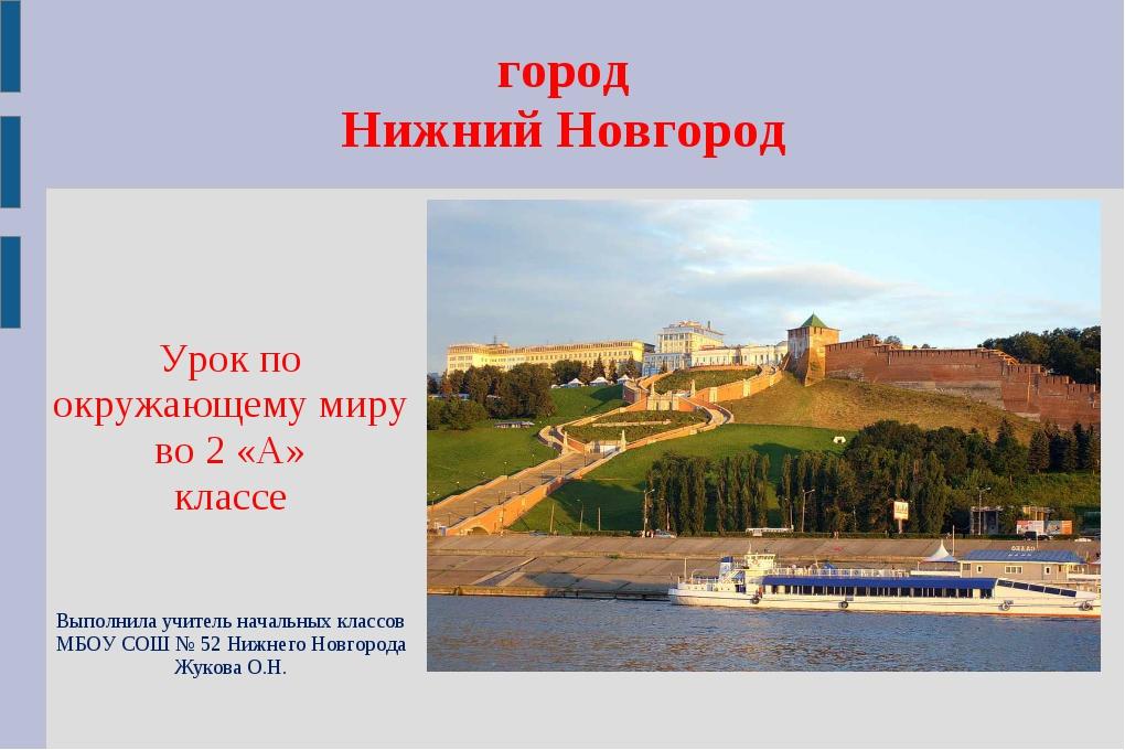 город Нижний Новгород Урок по окружающему миру во 2 «А» классе Выполнила учит...