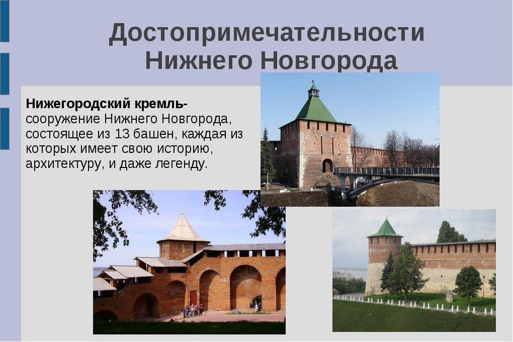 Достопримечательности Нижнего Новгорода Нижегородский кремль- сооружение Нижн...