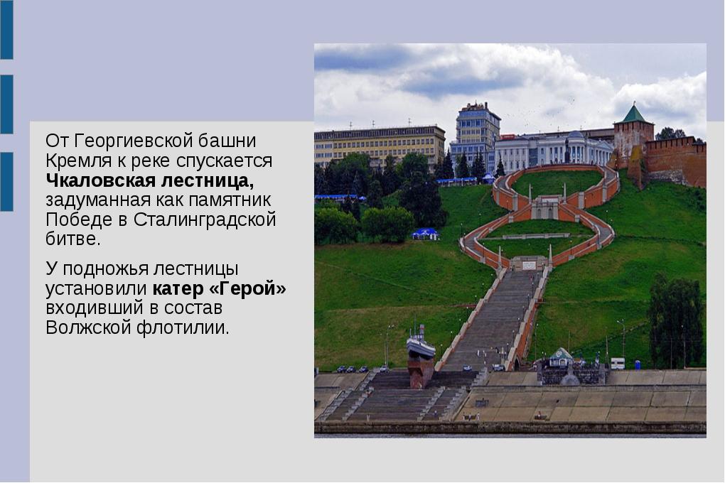 От Георгиевской башни Кремля к реке спускается Чкаловская лестница, задуманна...