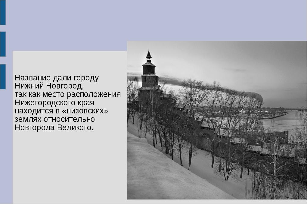 Название дали городу Нижний Новгород, так как место расположения Нижегородско...