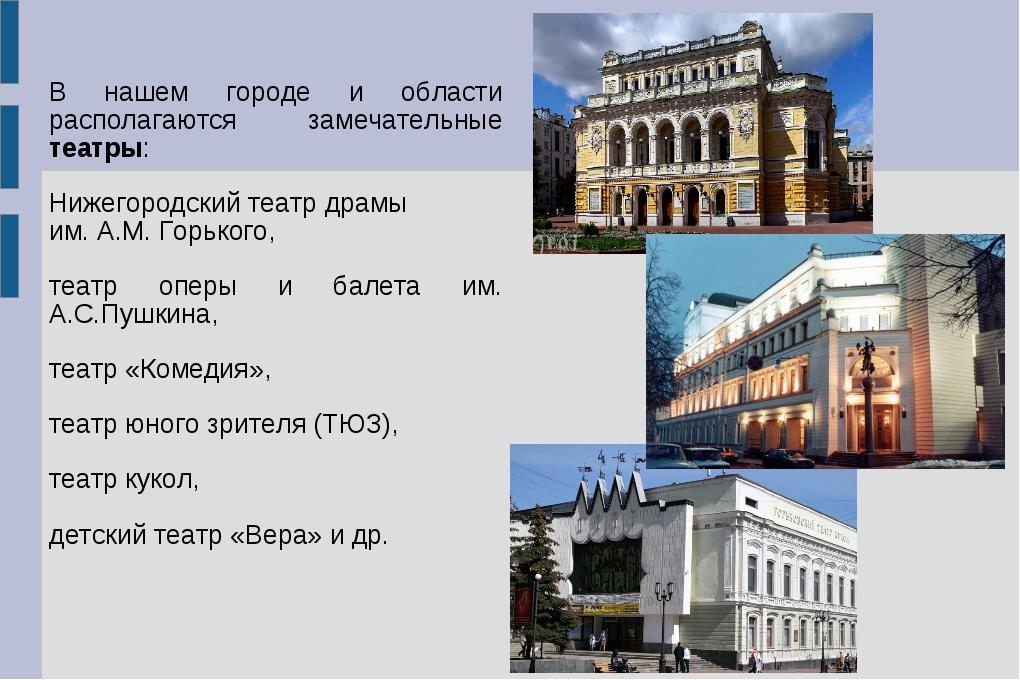 В нашем городе и области располагаются замечательные театры: Нижегородский те...