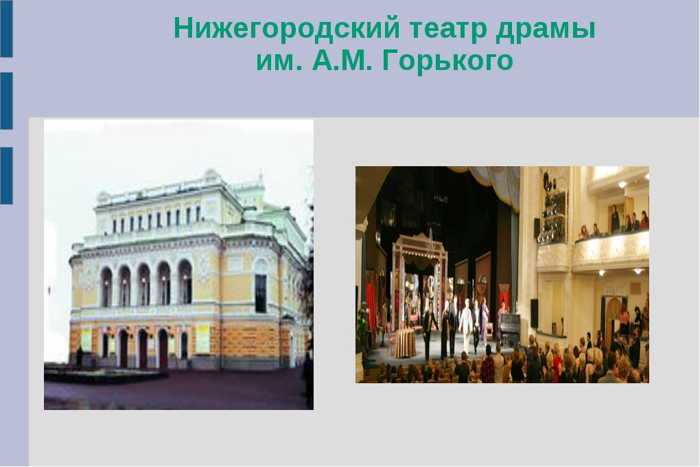 Нижегородский театр драмы им. А.М. Горького