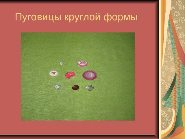 Пуговицы круглой формы