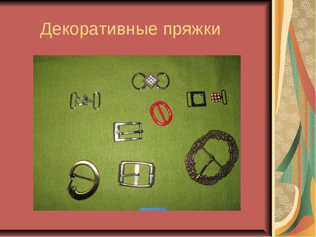 Декоративные пряжки