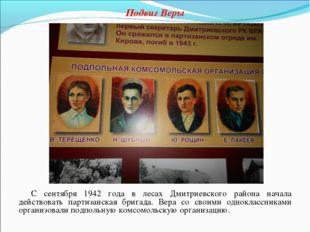 Подвиг Веры С сентября 1942 года в лесах Дмитриевского района начала действов
