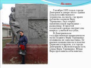 5 ноября 1955 года в городе Дмитриев в сквере около здания сельскохозяйственн