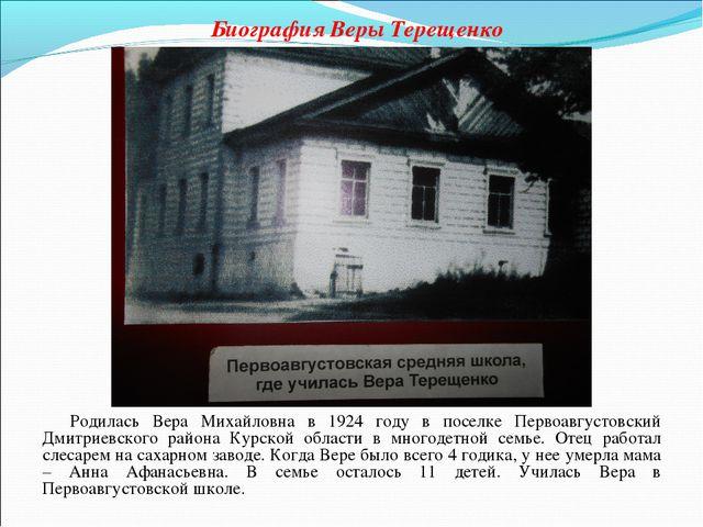 Биография Веры Терещенко Родилась Вера Михайловна в 1924 году в поселке Перво...