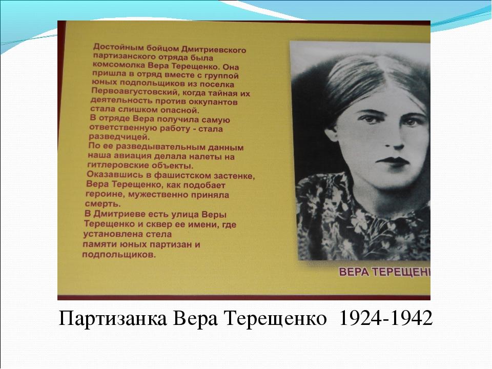 Партизанка Вера Терещенко 1924-1942