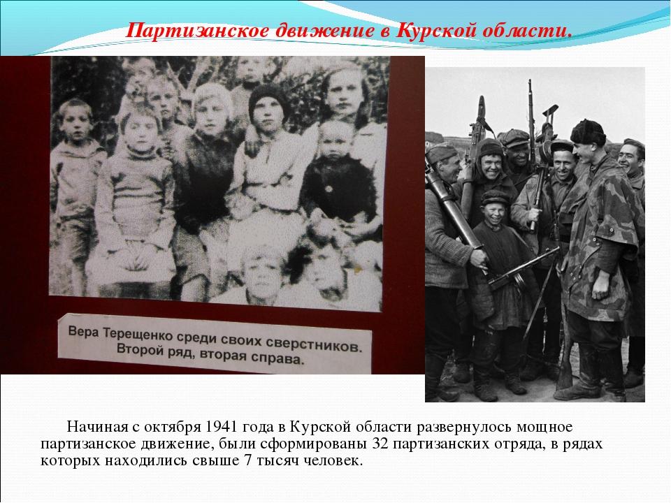 Начиная с октября 1941 года в Курской области развернулось мощное партизанско...