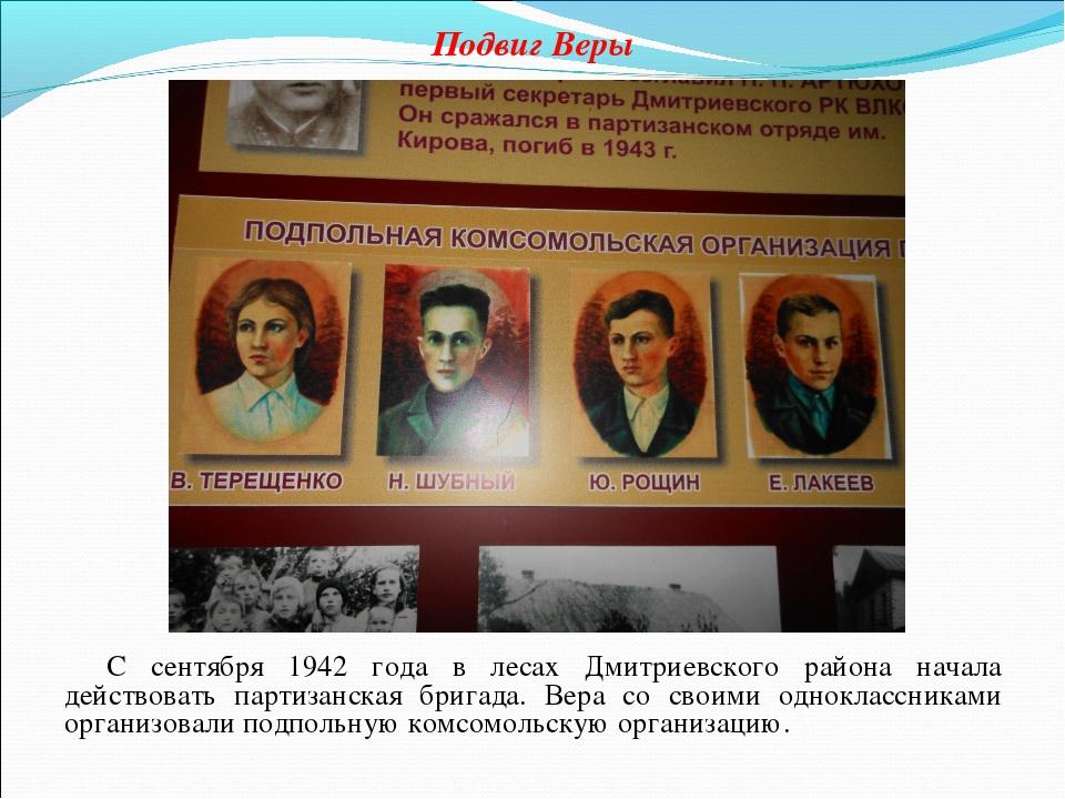 Подвиг Веры С сентября 1942 года в лесах Дмитриевского района начала действов...