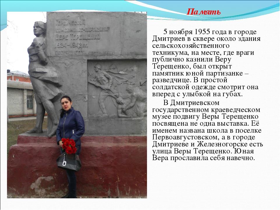 5 ноября 1955 года в городе Дмитриев в сквере около здания сельскохозяйственн...