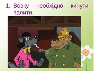 Вовку необхідно кинути палити.