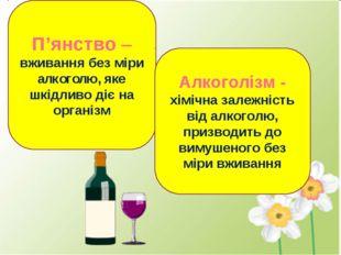 П'янство – вживання без міри алкоголю, яке шкідливо діє на організм Алкоголіз