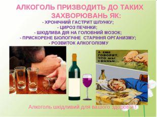 Алкоголь шкідливий для вашого здоров'я ! АЛКОГОЛЬ ПРИЗВОДИТЬ ДО ТАКИХ ЗАХВОРЮ
