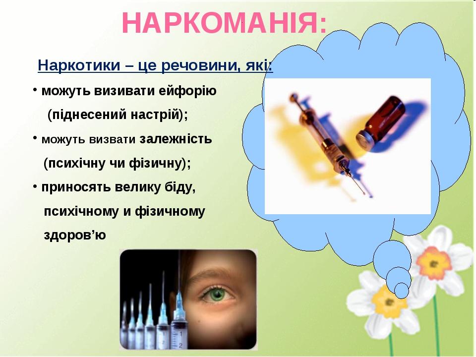 НАРКОМАНІЯ: Наркотики – це речовини, які: можуть визивати ейфорію (піднесений...
