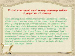 Тұзға қатысты мақал-мәтелдер, ырымдар, тыйым сөздер,аңыз -әңгімелер Қазақ х