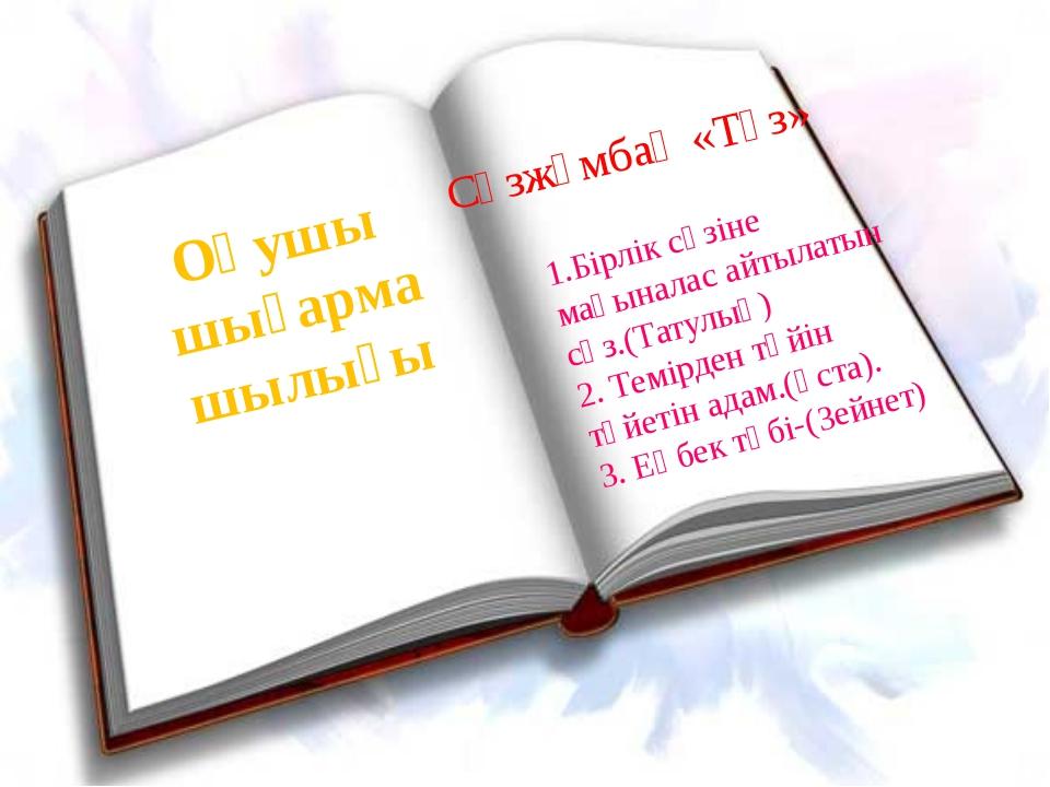 Оқушы шығарма шылығы Cөзжұмбақ «Тұз» 1.Бірлік сөзіне мағыналас айтылатын сөз....