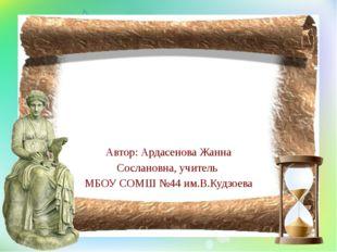 Автор: Ардасенова Жанна Сослановна, учитель МБОУ СОМШ №44 им.В.Кудзоева