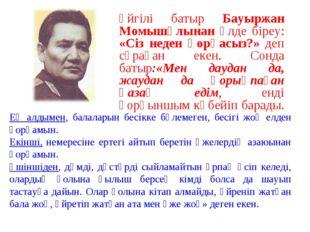 әйгілі батыр Бауыржан Момышұлынан әлде біреу: «Сіз неден қорқасыз?» деп сұрағ