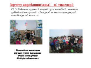 СҚО. Тайынша ауданы Амандық орта мектебінің мектепке дейінгі шағын орталық то