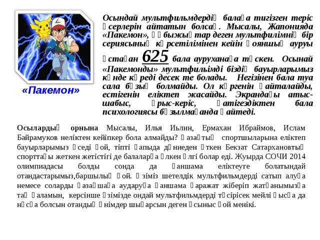 «Пакемон» Осындай мультфильмдердің балаға тигізген теріс әсерлерін айтатын бо...