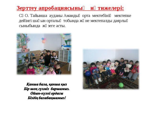 СҚО. Тайынша ауданы Амандық орта мектебінің мектепке дейінгі шағын орталық то...