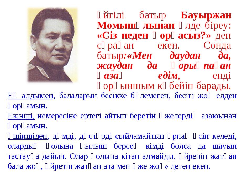 әйгілі батыр Бауыржан Момышұлынан әлде біреу: «Сіз неден қорқасыз?» деп сұрағ...