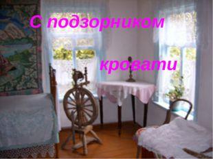 Предметы казачьего быта С подзорником  кровати