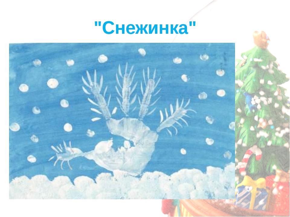 """""""Снежинка"""""""