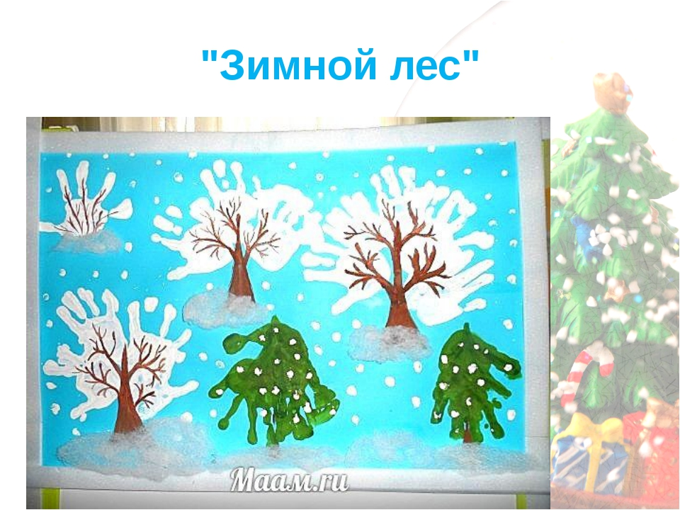"""Зимной лес"""