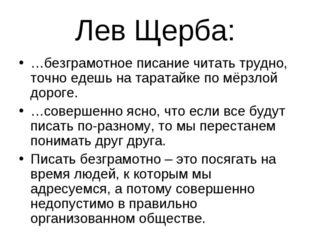 Лев Щерба: …безграмотное писание читать трудно, точно едешь на таратайке по м