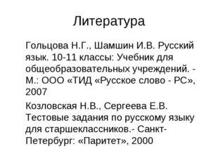 Литература Гольцова Н.Г., Шамшин И.В. Русский язык. 10-11 классы: Учебник для