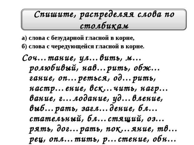 а) слова с безударной гласной в корне, б) слова с чередующейся гласной в корн...