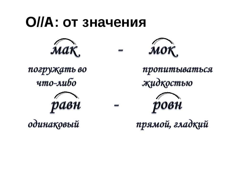 О//А: от значения