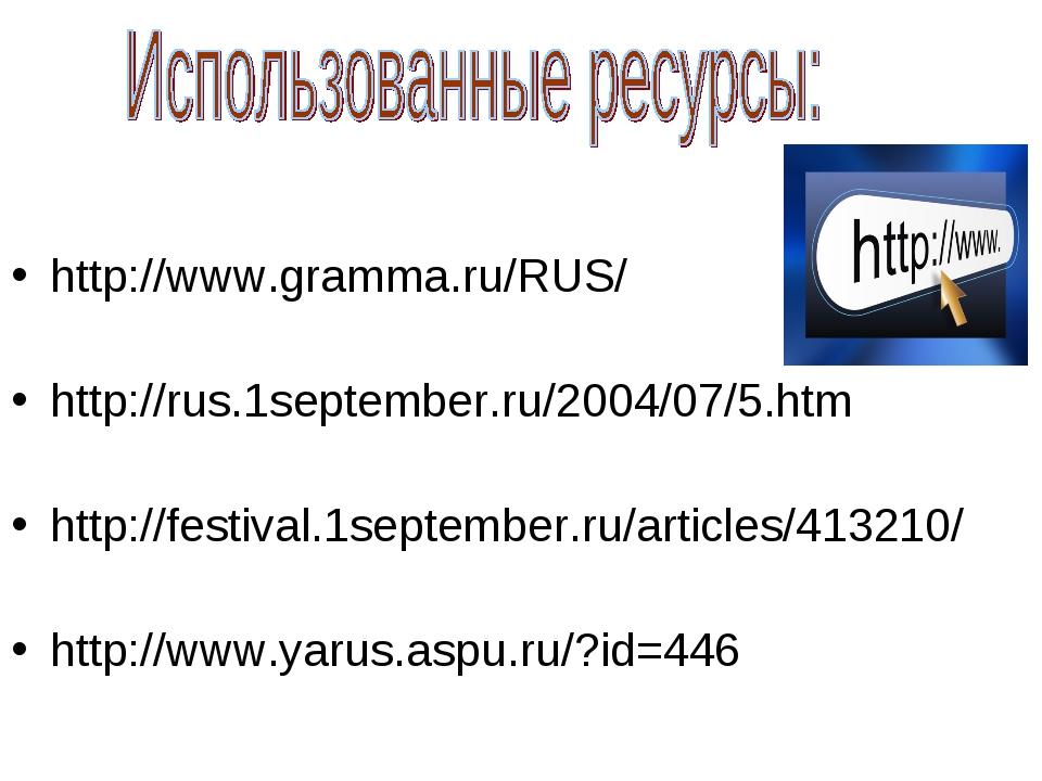 http://www.gramma.ru/RUS/ http://rus.1september.ru/2004/07/5.htm http://fest...