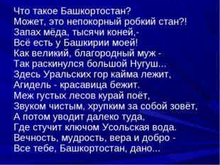 Что такое Башкортостан? Может, это непокорный робкий стан?! Запах мёда, тысяч