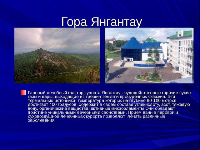 Гора Янгантау Главный лечебный фактор курорта Янгантау - чудодейственные горя...